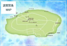 波照間島の地図を見る