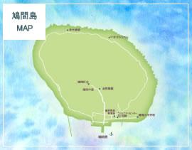 鳩間島の地図を見る
