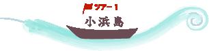 小浜島ツアー 2012年11月