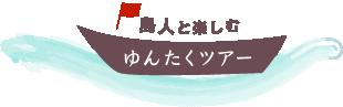 """島人と楽しむ""""ゆんたく""""ツアー"""