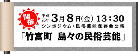 シンポジウム・民俗芸能保存会公演 「竹富町 島々の民俗芸能」開催
