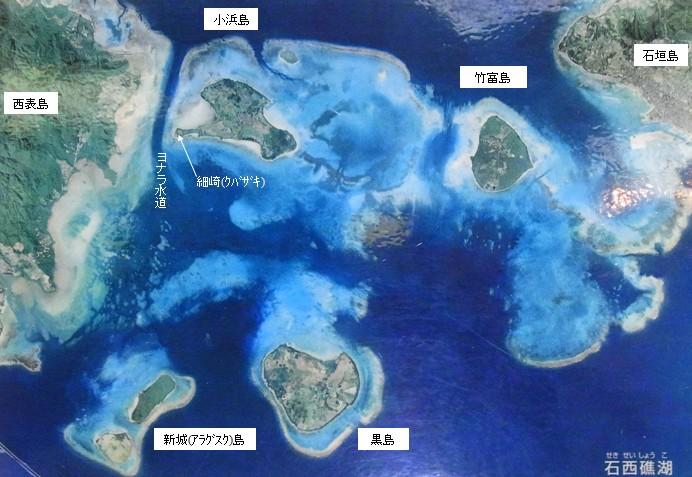 石西礁湖(島名入り)